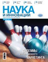 Номер 3(85) 2010
