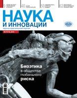 Номер 7(113) 2012